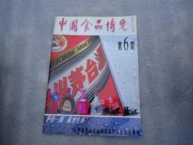 中国食品博览第6期