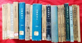 全国新书目1950年~1972年(总第1~286期)创刊号、停刊号、试刊号大全套★分为专题目录和一般目录,部分书目有简介、系当年全国出版新书的权威资料★十七年期刊初版本