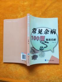 常见杂病100例临床分析.