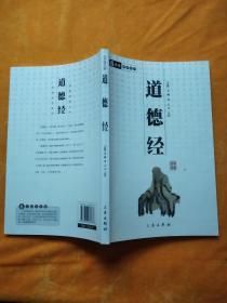 中华国学百部 道德经