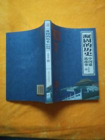 凝固的历史:中国建筑故事