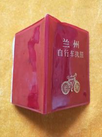兰州自行车执照  (带自行车牌照).