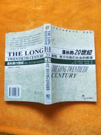 漫长的20世纪:金钱、权力与我们社会的根源