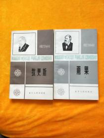 外国文学评介丛书(两本合售)