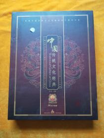 中国传统文化经典 36CD-ROM 首部中国传统文化多媒体电子图书大系