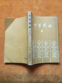 中华戏曲4