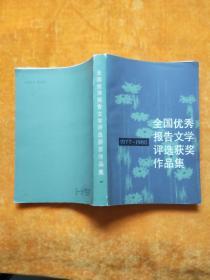 全国优秀报告文学评选获奖作品集(一)1977-1980