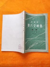 第六交响曲(田园)F大调作品68