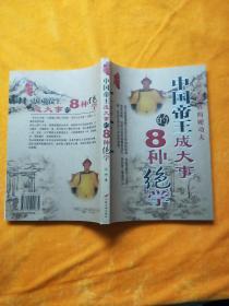 中国帝王成大事的8种绝学