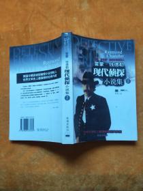 现代侦探小说集2