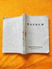 学习文件汇编  1961年