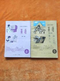 初级中学课本 英语第五、六册 (2本合售)