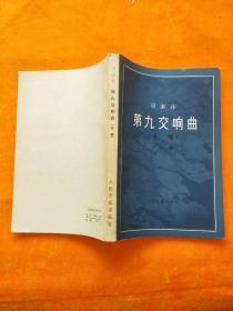 贝多芬第九交响曲 (合唱)d小调