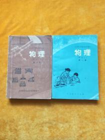 全日制十年制学校初中课本 物理 第一、二册   (2本合售)