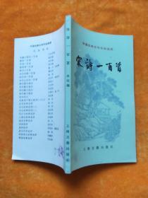 宋诗一百首 中国古典文学作品选读