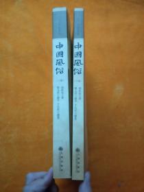 中国风俗(上下)