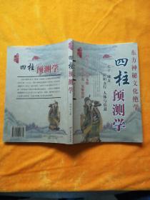 四柱预测学   东方神秘文化绝学