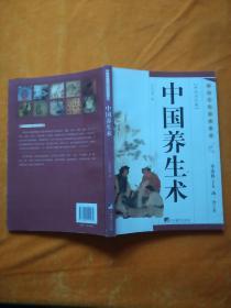 中国养生术