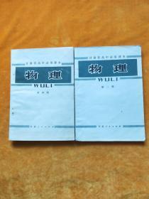 甘肃省高中试用课本 物理 第三 四册(2本合售)