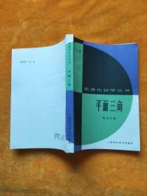 数理化自学丛书平面三角   第二版