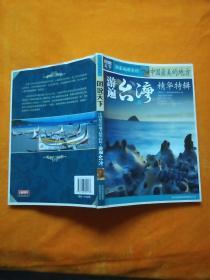 图说天下 中国最美的地方精华特辑  游遍台湾