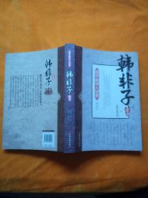 国学新读大讲堂:韩非子全书