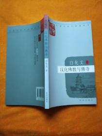 汉化佛教与 佛寺