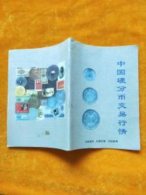 中国硬分币交易行情