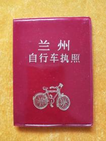 兰州自行车执照  (带自行车牌照)