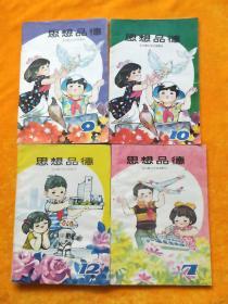 全日制小学试用教材 :思想品德 (第七、九、十、十二册 )4本合售