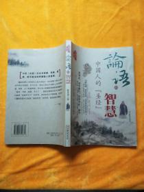 论语的智慧 中国人的圣经