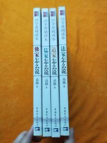 国学基础读本:法家怎么说 儒家怎么说 佛家怎么说 道家怎么说《4册合售》