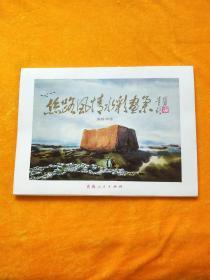丝路风情水彩画集  活页(全20张)
