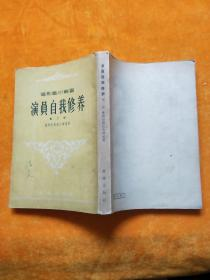 电影艺术丛书《演员自我修养》 第二部