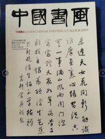 中国书画 2011 年 9月