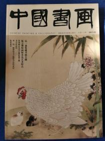 中国书画 2017年2月 总第170期