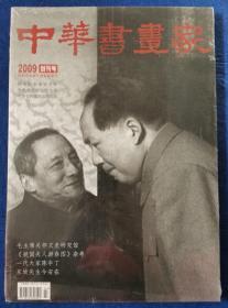 中国书画家 2009创刊号