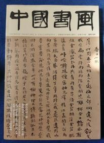 中国书画2017年1月
