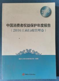 中国消费者权益保护年度报告:2016工商行政管理卷