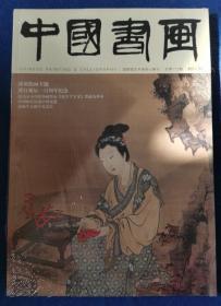 中国书画2017年4月