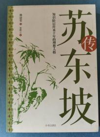 苏东坡传:知识阶层传承千年的理想人格