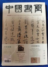 中国书画2014年5月 总第137期 正刊