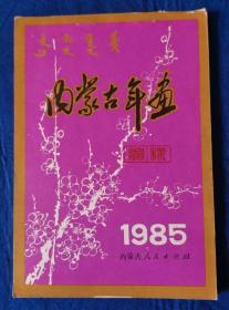 内蒙古年画1985