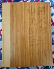 中国美术60年第(1)卷