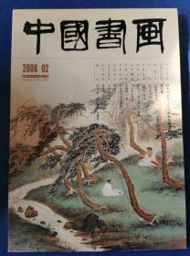 中国书画2008年2月