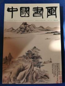中国书画2019年4月 总第196期
