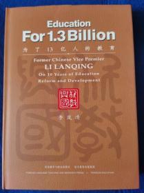 为了13亿人的教育