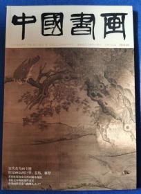 中国书画 2018年9月