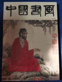 中国书画2018年8月