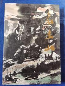 中国当代名家画集:袁志山
